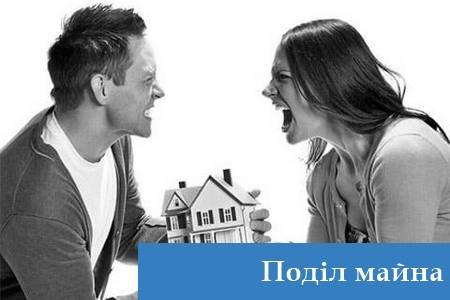 Поділ спільно нажитого майна подружжя
